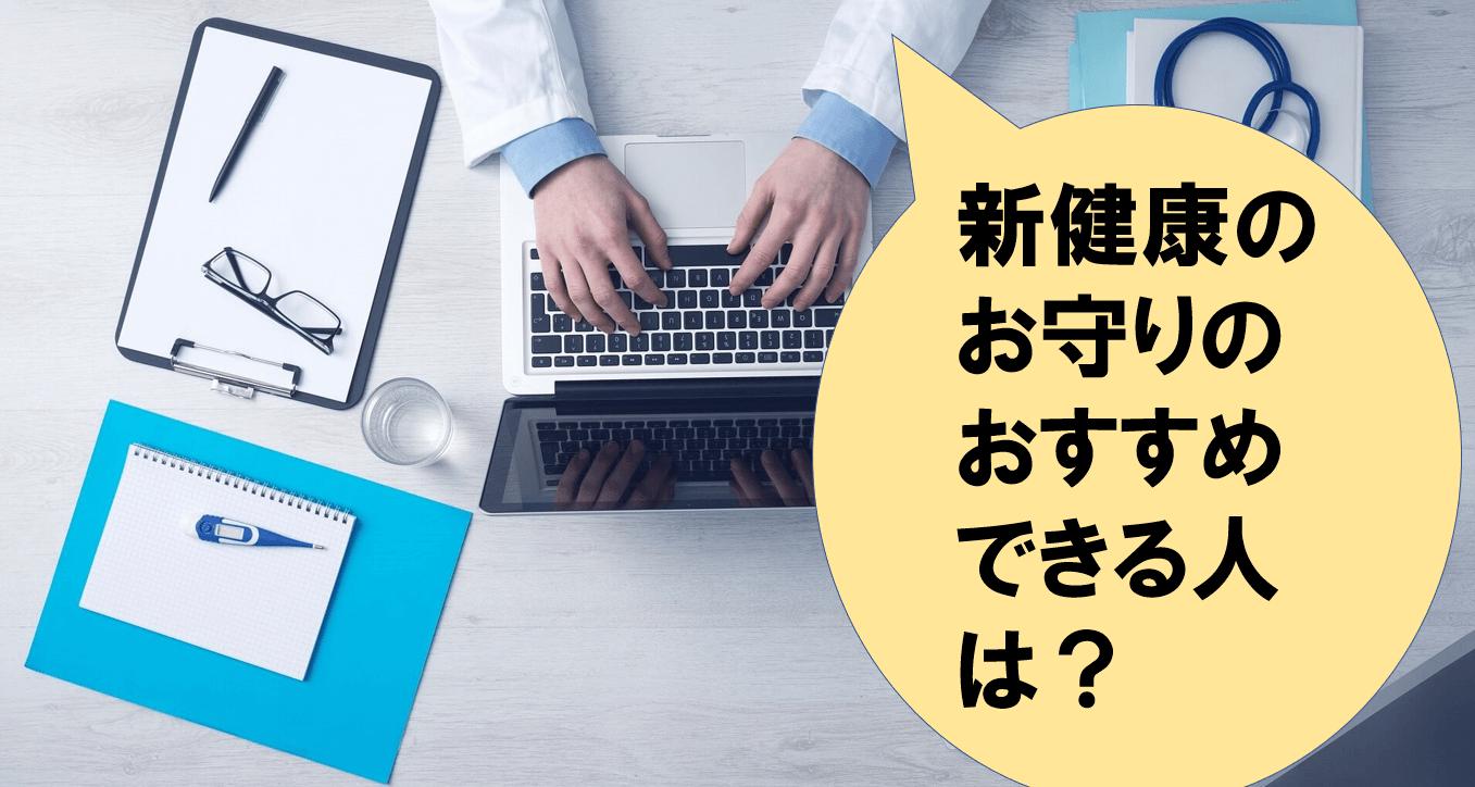 まとめ:損保ジャパン日本興亜ひまわり生命「新・健康のお守り」どんな人におすすめ?