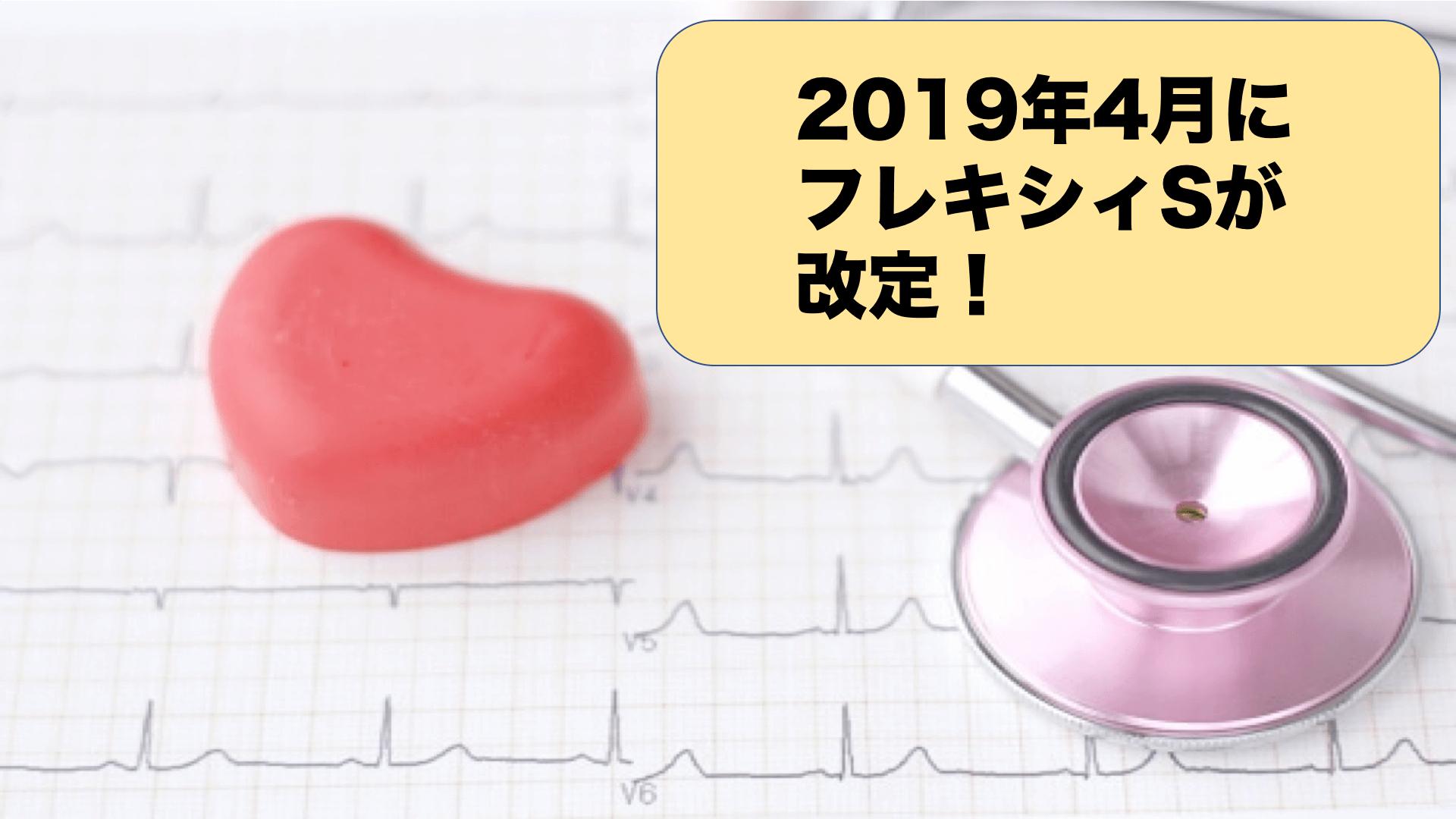 2019年4月の終身医療保険「フレキシィS」の商品改定について!特約についての変更