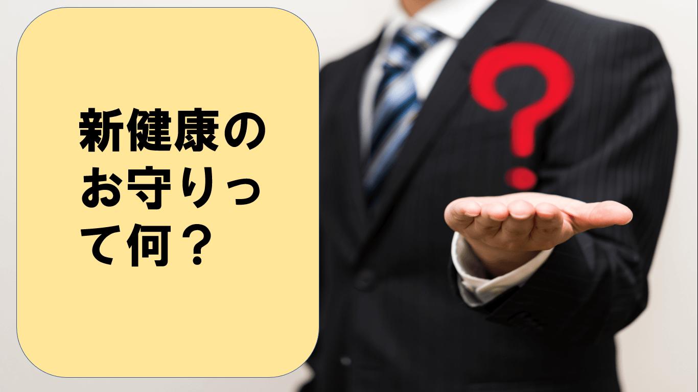 損保ジャパン日本興亜ひまわり生命「新・健康のお守り」の商品の基本概要
