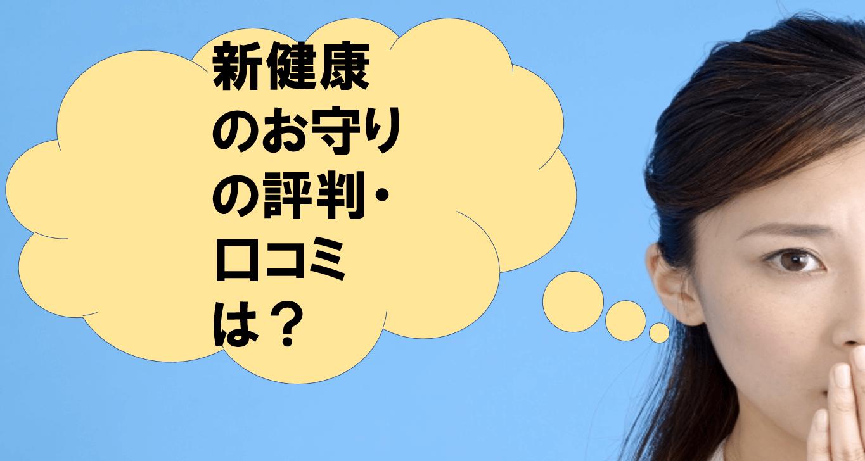 損保ジャパン日本興亜ひまわり生命「新・健康のお守り」の評判・口コミ