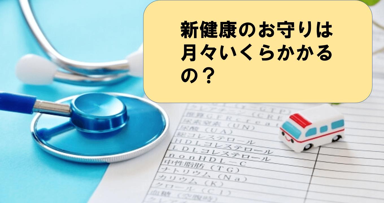 損保ジャパン日本興亜ひまわり生命「新・健康のお守り」年代別月々の保険料