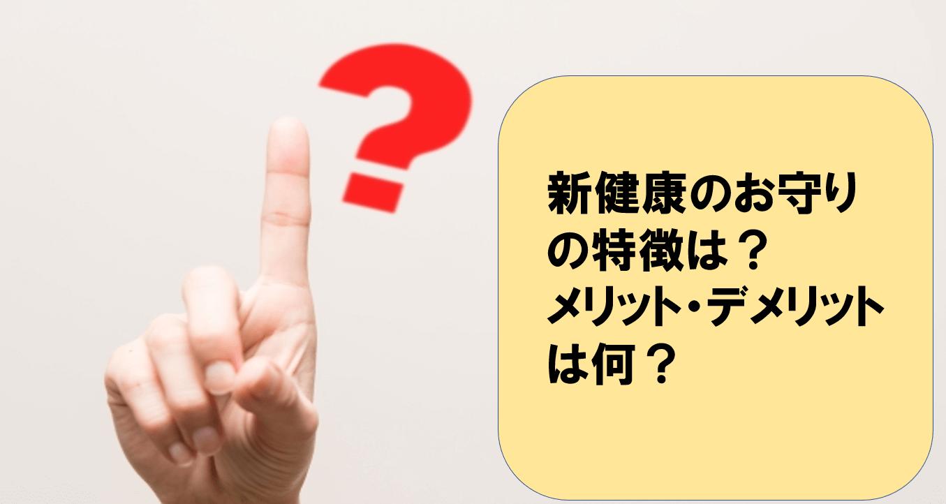 損保ジャパン日本興亜ひまわり生命「新・健康のお守り」の特徴から見るメリット・デメリット