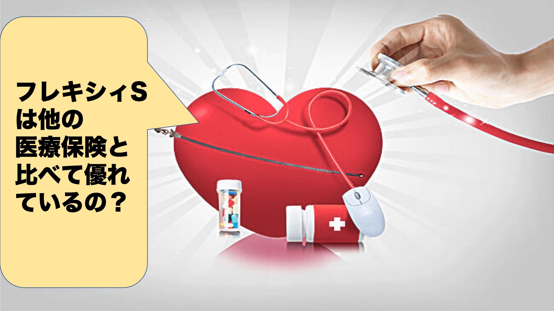 終身医療保険「フレキシィS」を他の医療保険商品と比較