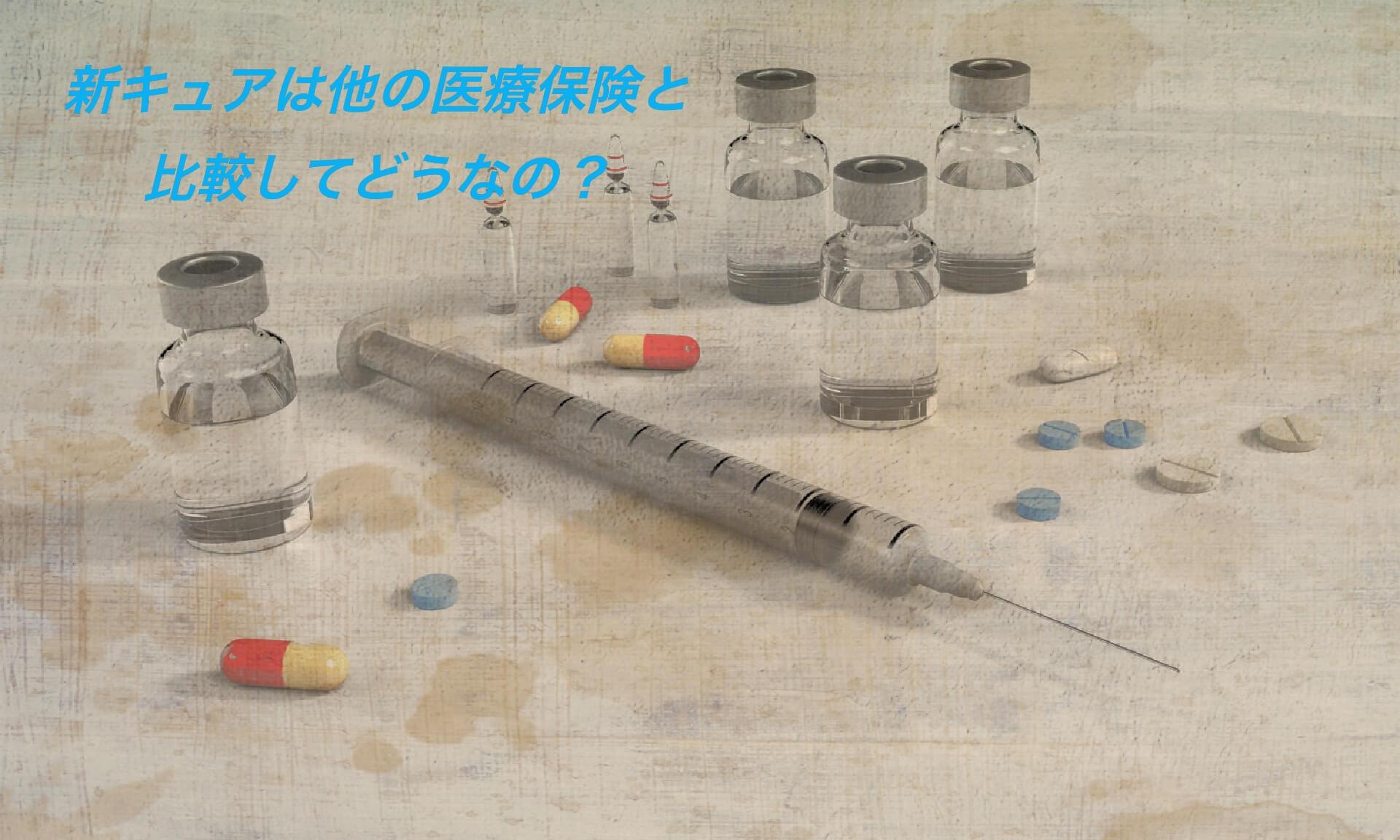 オリックス生命の「新キュア(新CURE)」を他の医療保険商品と比較