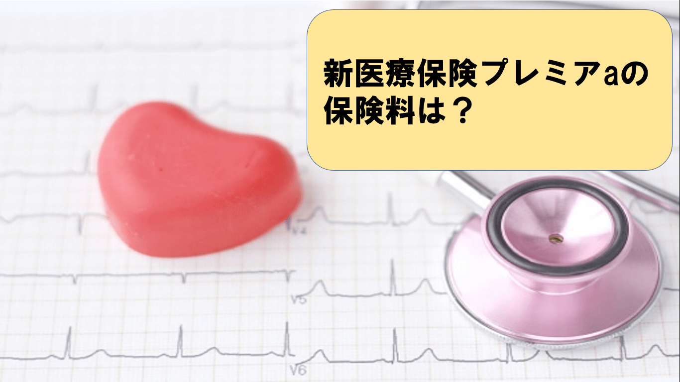 三井住友海上あいおい生命「&LIFE 新医療保険Aプレミア」年代別月々の保険料