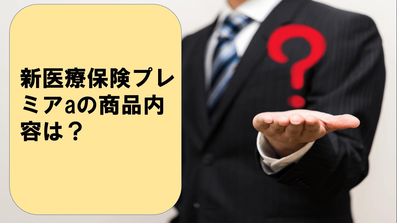 三井住友海上あいおい生命の医療保険「&LIFE 新医療保険Aプレミア」の商品内容