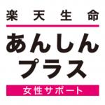 楽天生命あんしんプラス(女性サポート)の評判やデメリットを解説!