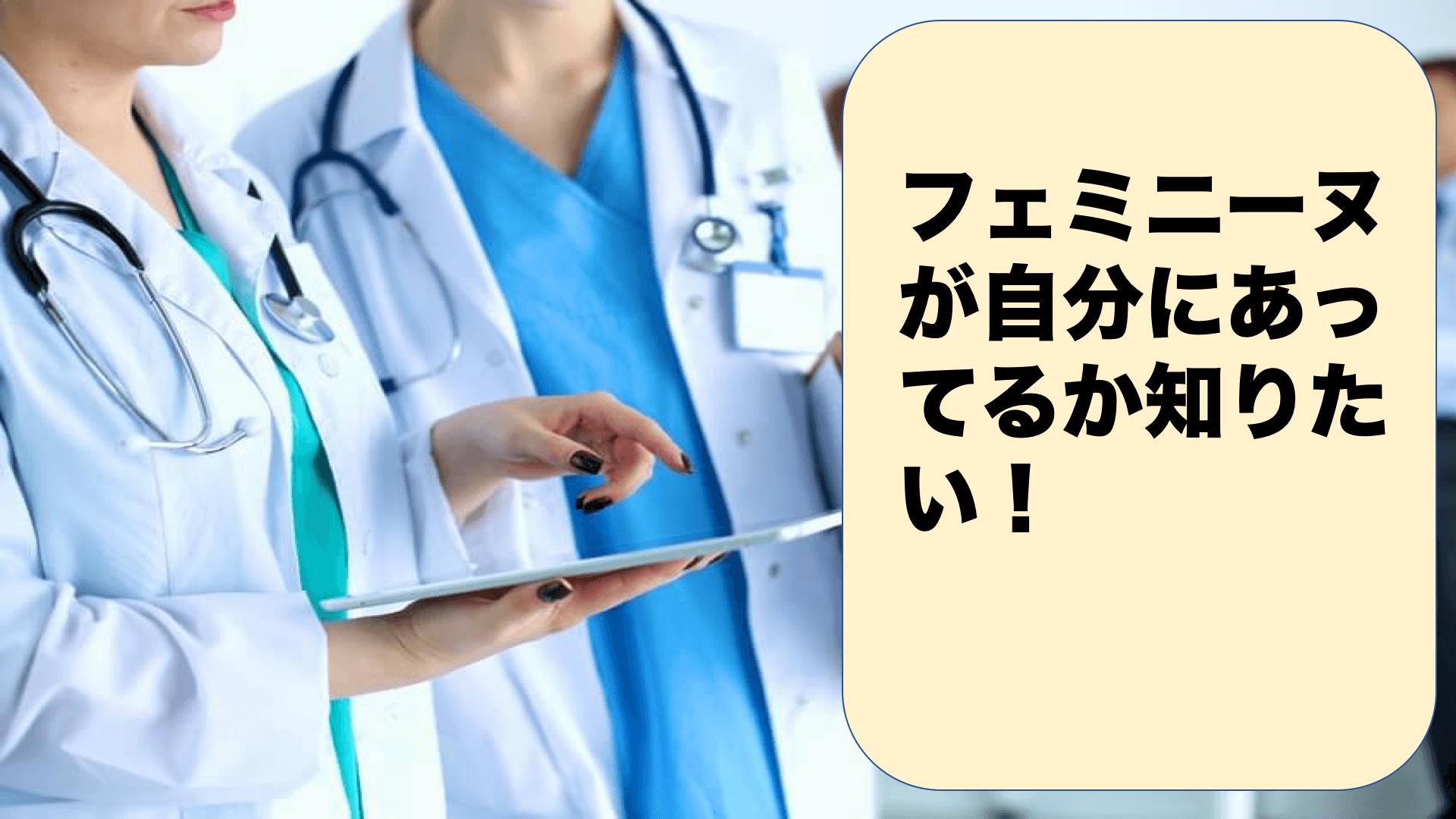 損保ジャパン日本興亜ひまわり生命「フェミニーヌ」どんな人におすすめ?