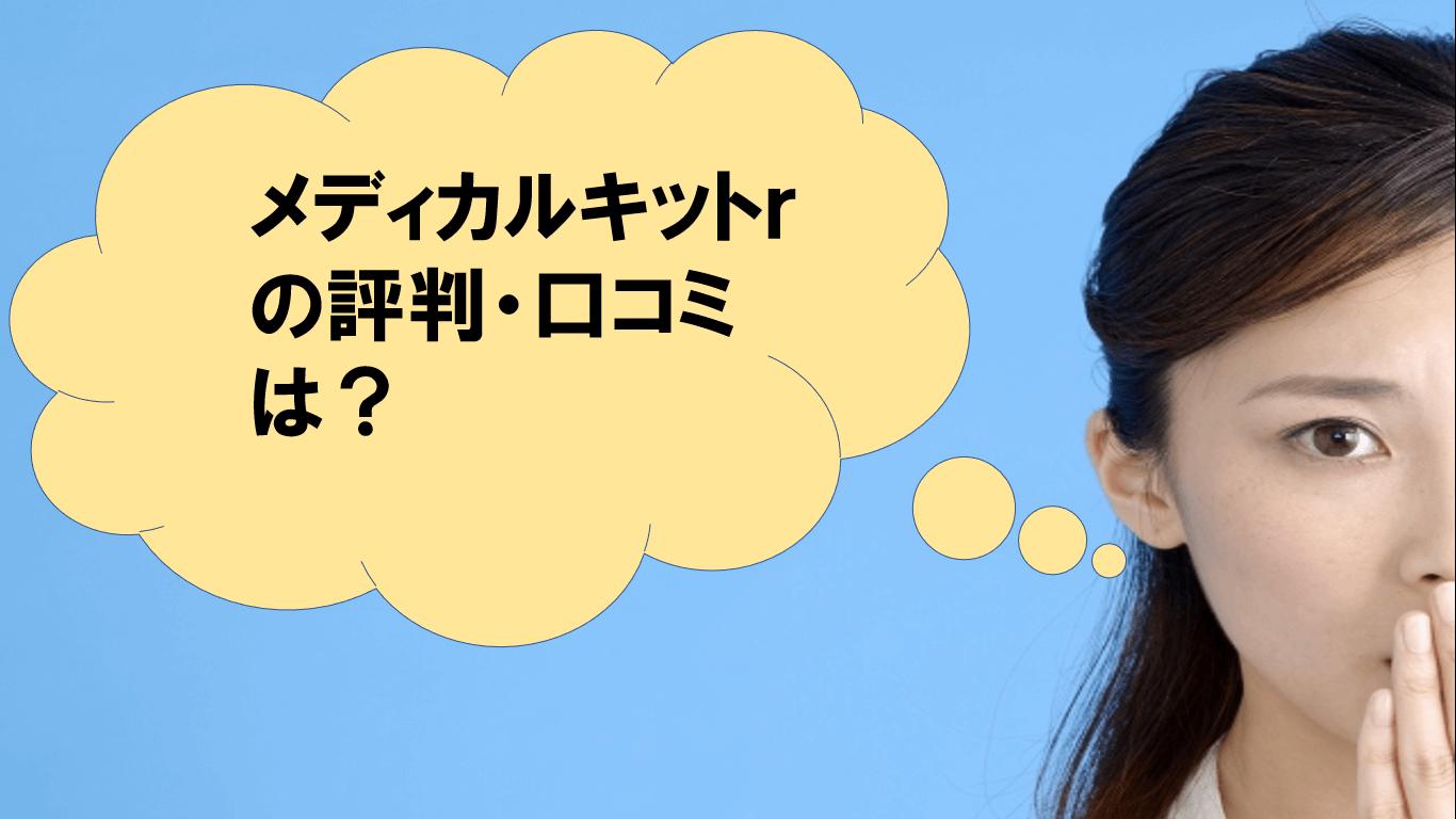 あんしん生命「メディカルキットR」の評判・口コミ