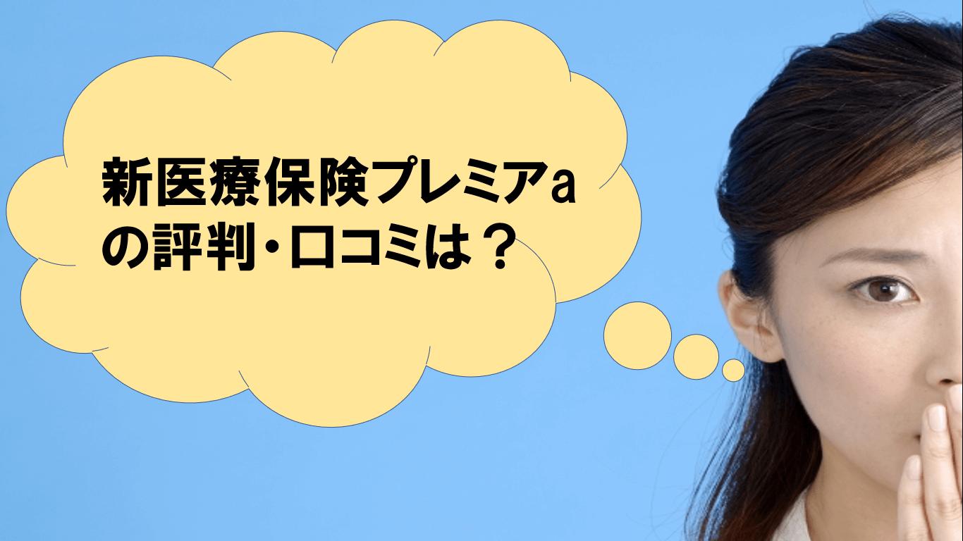 三井住友海上あいおい生命「&LIFE 新医療保険Aプレミア」の評価・口コミの評判