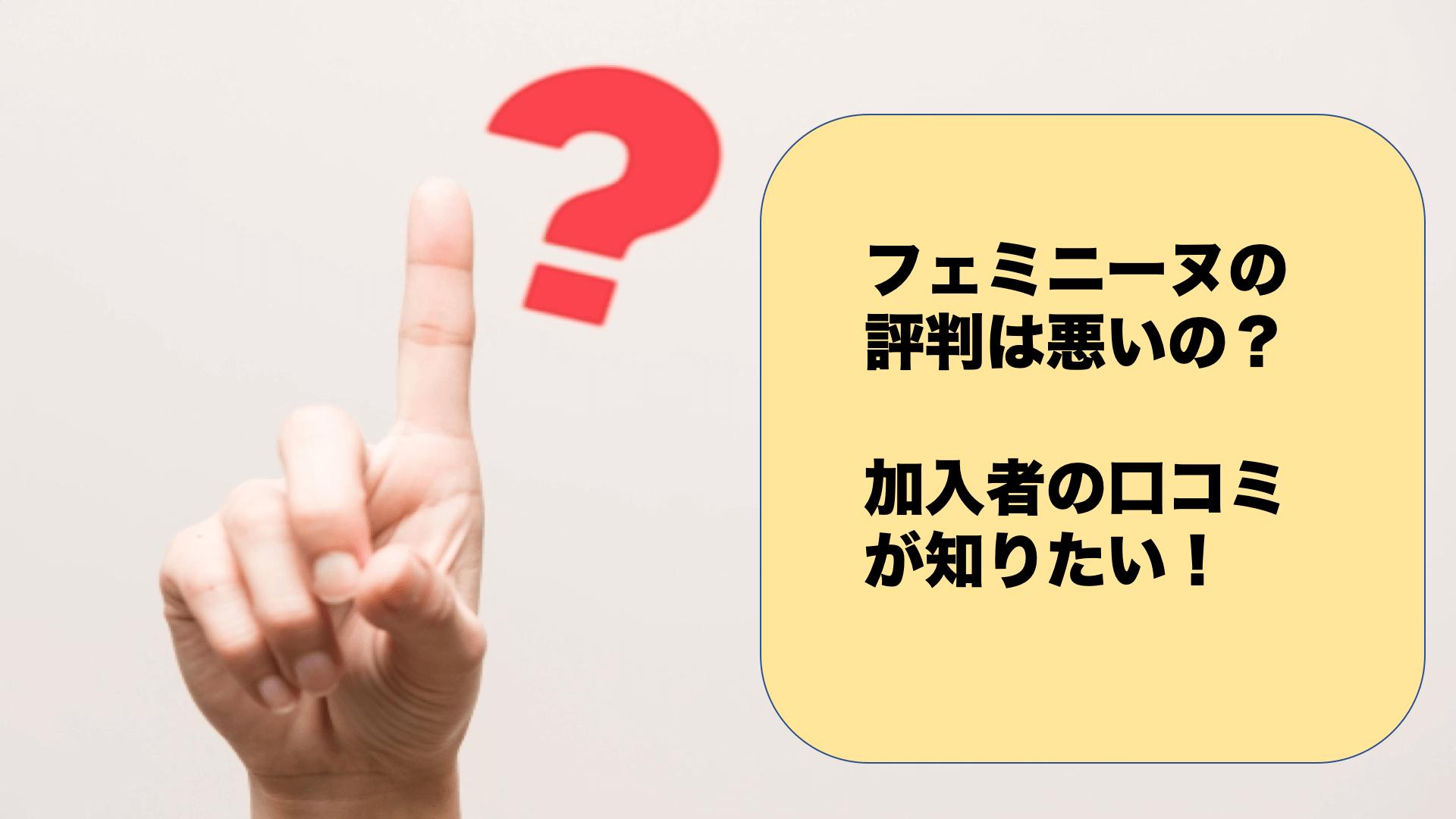 ひまわり生命の女性保険「フェミニーヌ」口コミの評判・評価