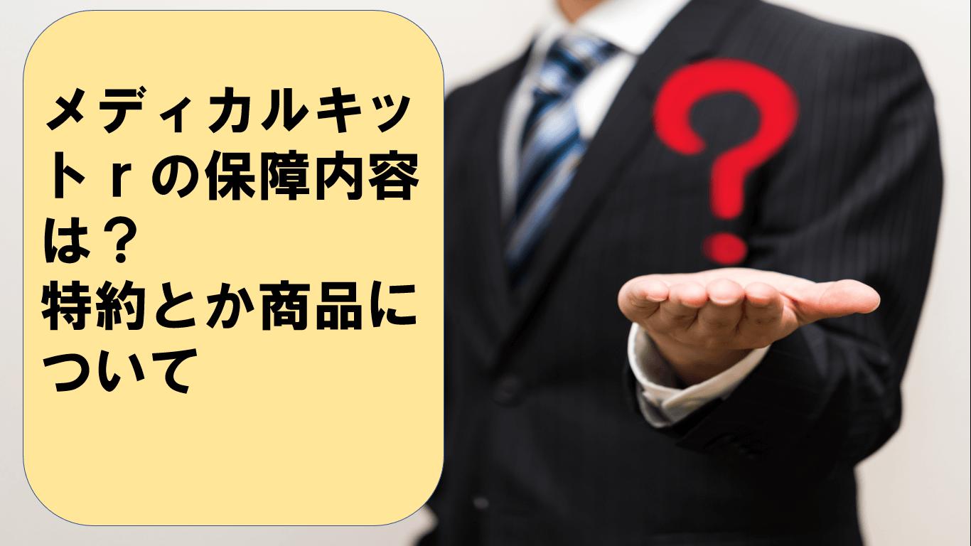 あんしん生命「メディカルキットR」の商品・保障内容と特約(オプション)