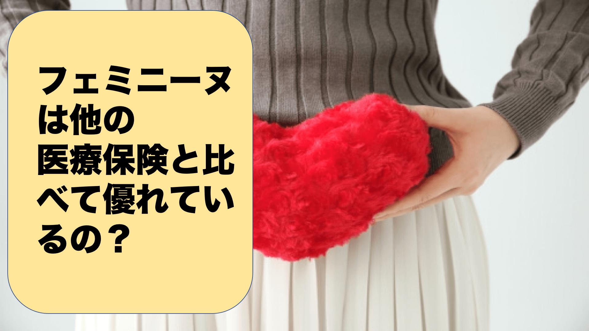 損保ジャパン日本興亜ひまわり生命「フェミニーヌ」を他の医療保険商品と比較
