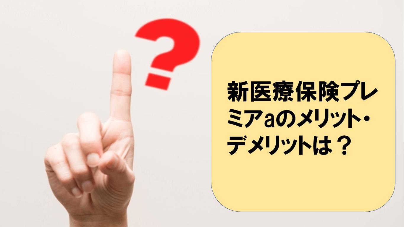 三井住友海上あいおい生命「&LIFE 新医療保険Aプレミア」のデメリット・メリット