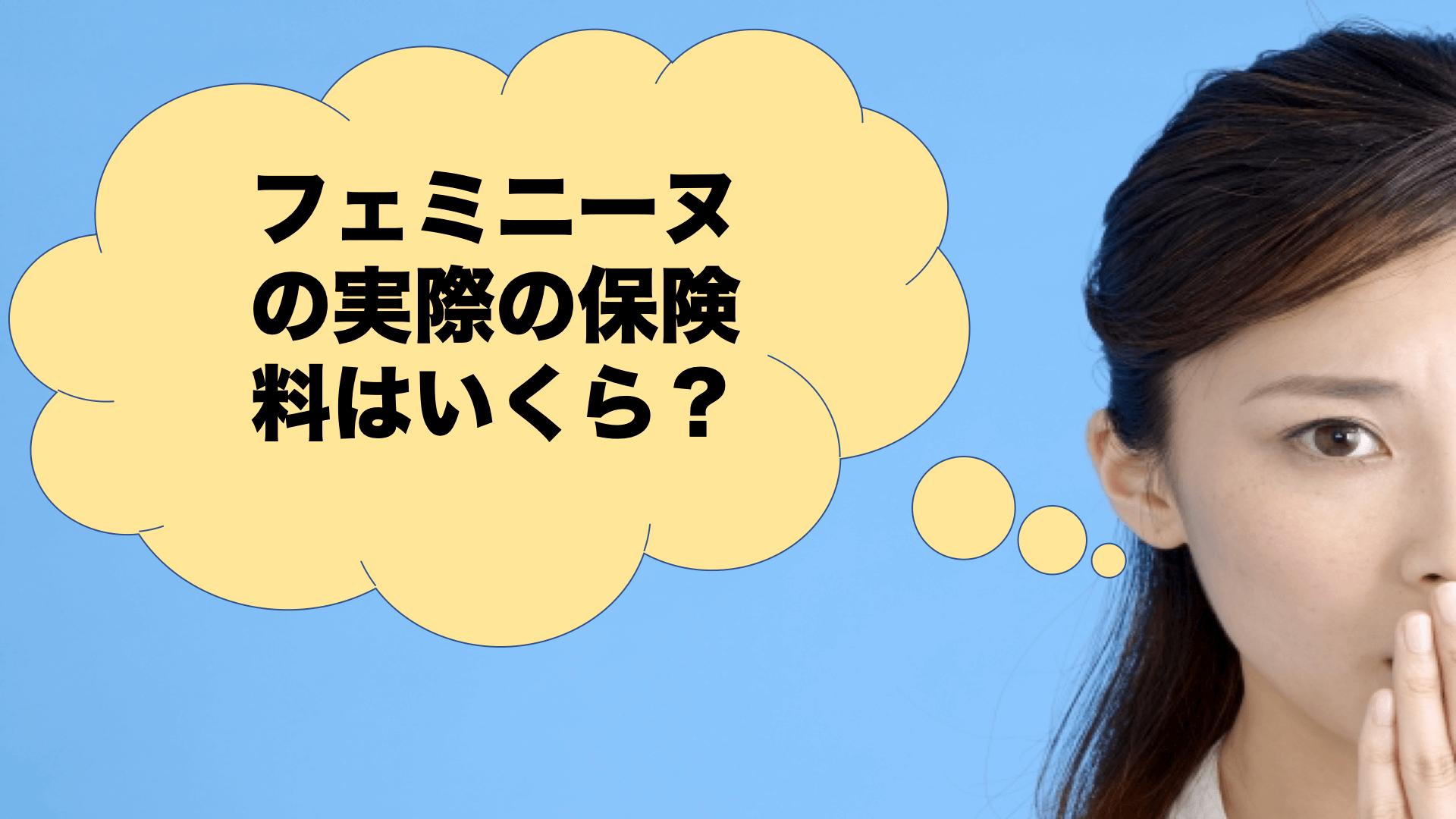 損保ジャパンひまわり生命「フェミニーヌ」年代別の月額保険料!掛け金はいくら?