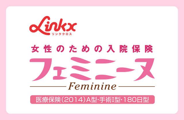 損保ジャパン日本興亜ひまわり生命「フェミニーヌ」の口コミ・評判