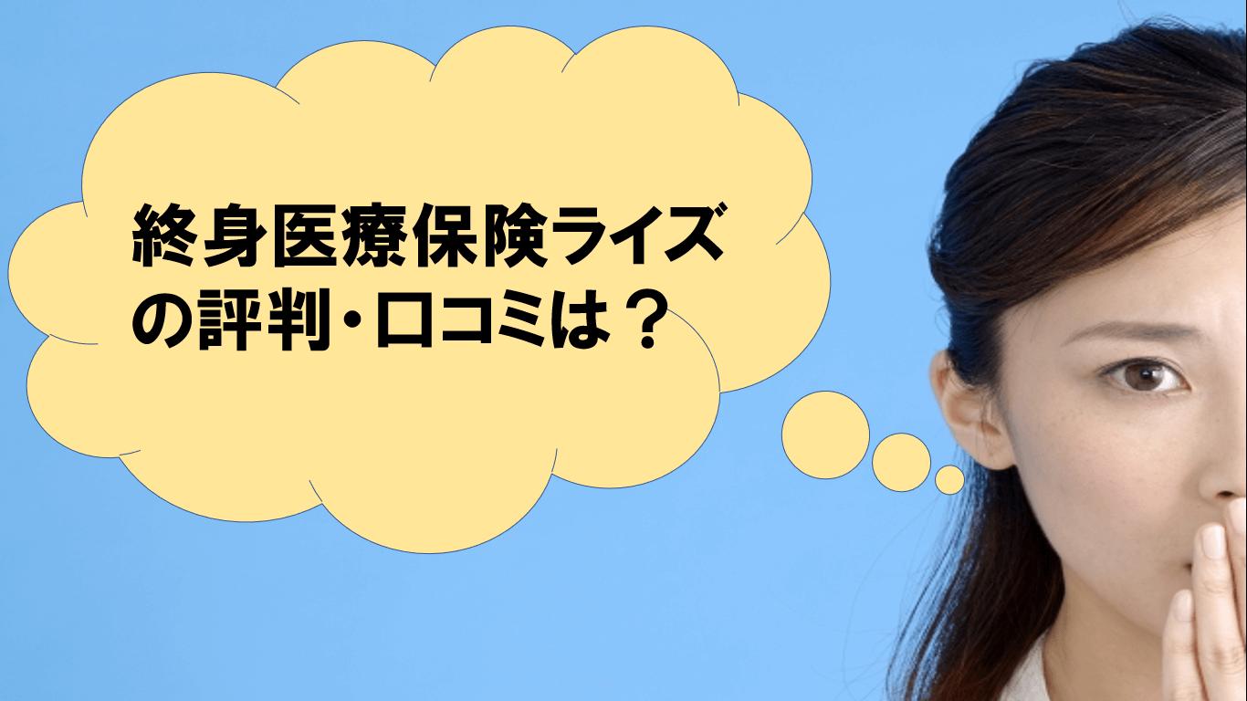 オリックス生命「終身保険ライズ(RISE)」の評判・口コミ