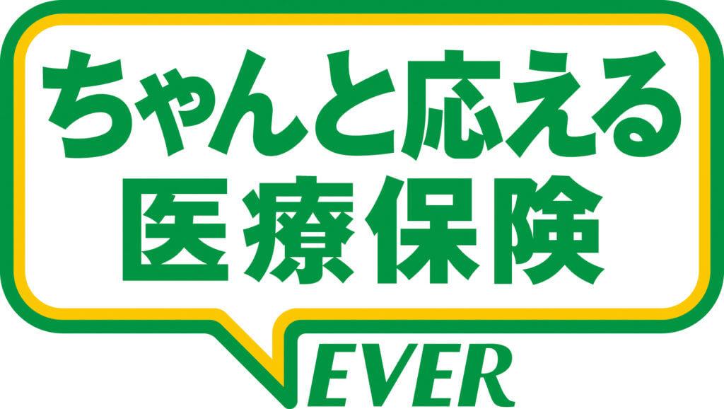 アフラック「ちゃんと応える医療保険」EVERの評判・口コミ
