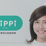 Zippiのデメリットは?加入者の口コミや告知内容も解説