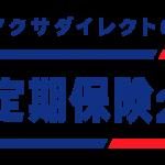 アクサダイレクトの定期保険「定期保険2」の評判・デメリットは?告知内容も紹介!