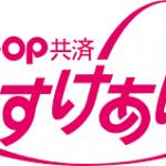 コープ共済で帝王切開の保障は十分?たすけあいL2000円コースは妊娠中でも加入できる!
